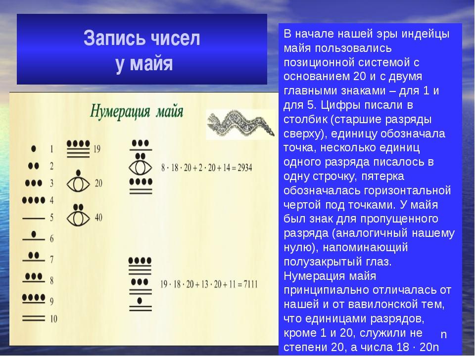 Запись чисел у майя В начале нашей эры индейцы майя пользовались позиционной...