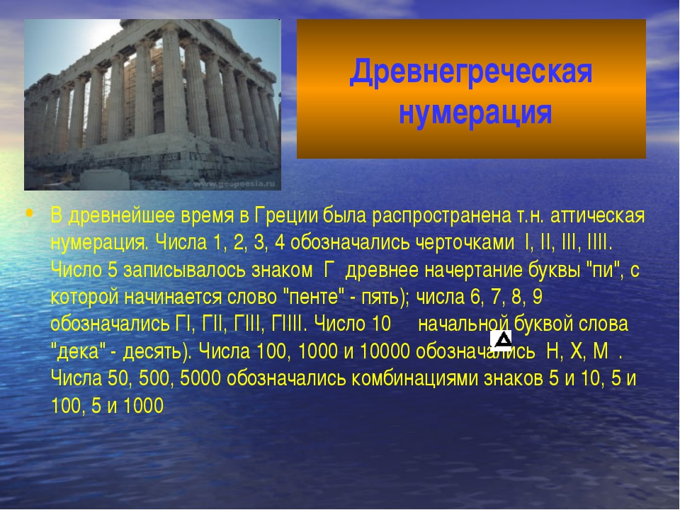 Древнегреческая нумерация В древнейшее время в Греции была распространена т.н...