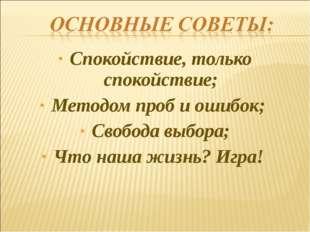 Спокойствие, только спокойствие; Методом проб и ошибок; Свобода выбора; Что н