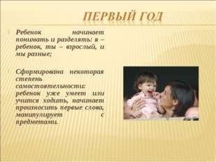 Ребенок начинает понимать и разделять: я – ребенок, ты – взрослый, и мы разны