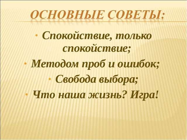 Спокойствие, только спокойствие; Методом проб и ошибок; Свобода выбора; Что н...