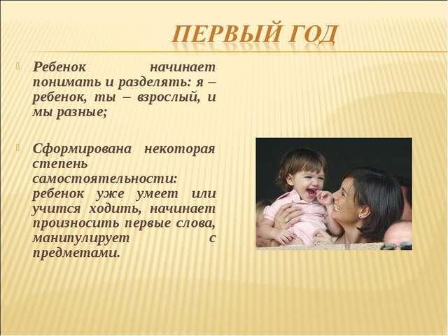 Ребенок начинает понимать и разделять: я – ребенок, ты – взрослый, и мы разны...