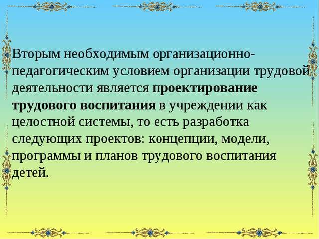 Вторым необходимым организационно-педагогическим условием организации трудово...