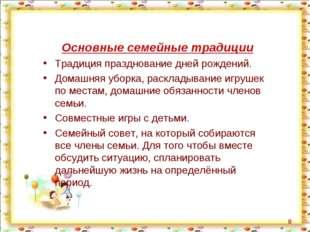 Основные семейные традиции Традиция празднование дней рождений. Домашняя убор