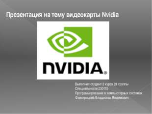 GeForce GTX Titan(GK110) Частота ядра -836 (876) МГц; Количество универсальны