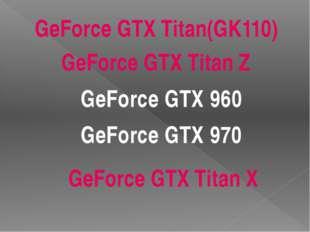 GeForce GTX 960 Интерфейс -PCI-E 16x 3.0 Кодовое название графического проце