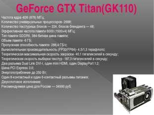 GeForce GTX 970 Интерфейс PCI-E- 16x 3.0 Кодовое название графического проце