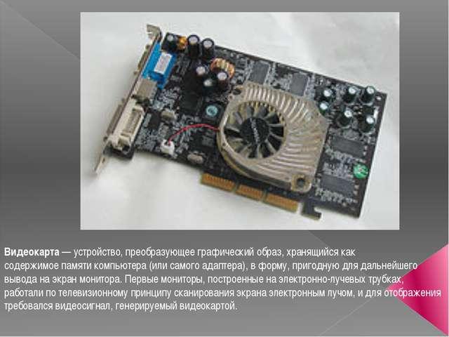 GeForce GTX Titan Z Рекомендуемая цена для России-155 350руб. Код чипа GK110...