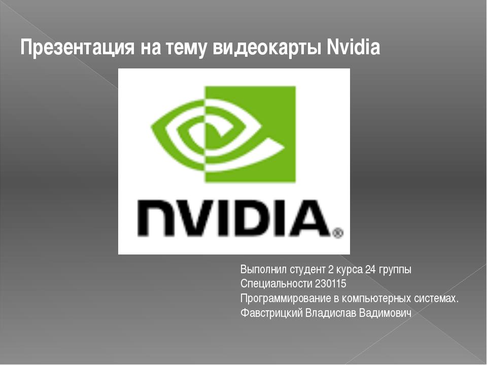 GeForce GTX Titan(GK110) Частота ядра -836 (876) МГц; Количество универсальны...