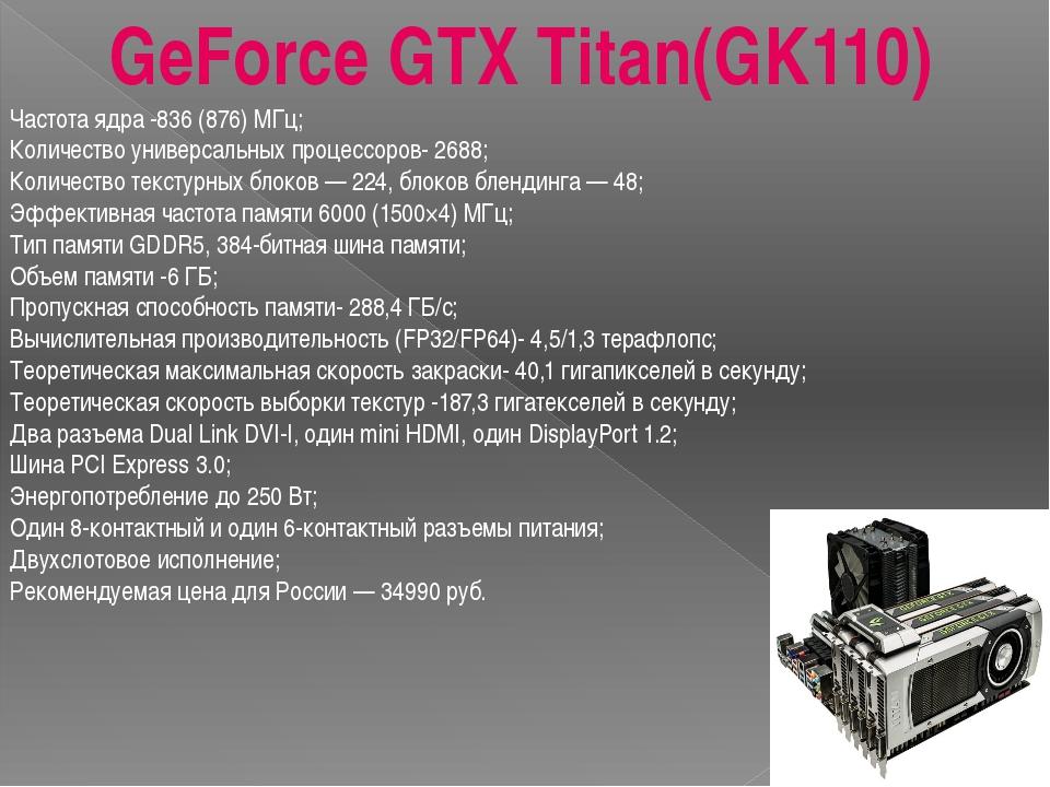 GeForce GTX 970 Интерфейс PCI-E- 16x 3.0 Кодовое название графического проце...