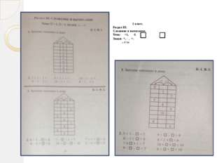 1 класс. Раздел III. Сложение и вычитание. Тема: +1, -1. Знаки: +, - , =. с.