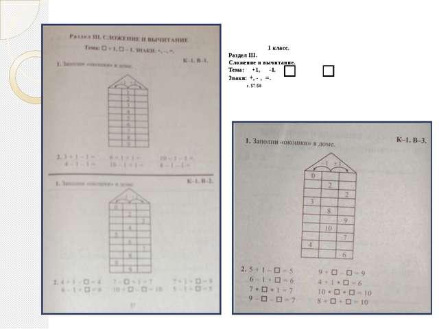 1 класс. Раздел III. Сложение и вычитание. Тема: +1, -1. Знаки: +, - , =. с....