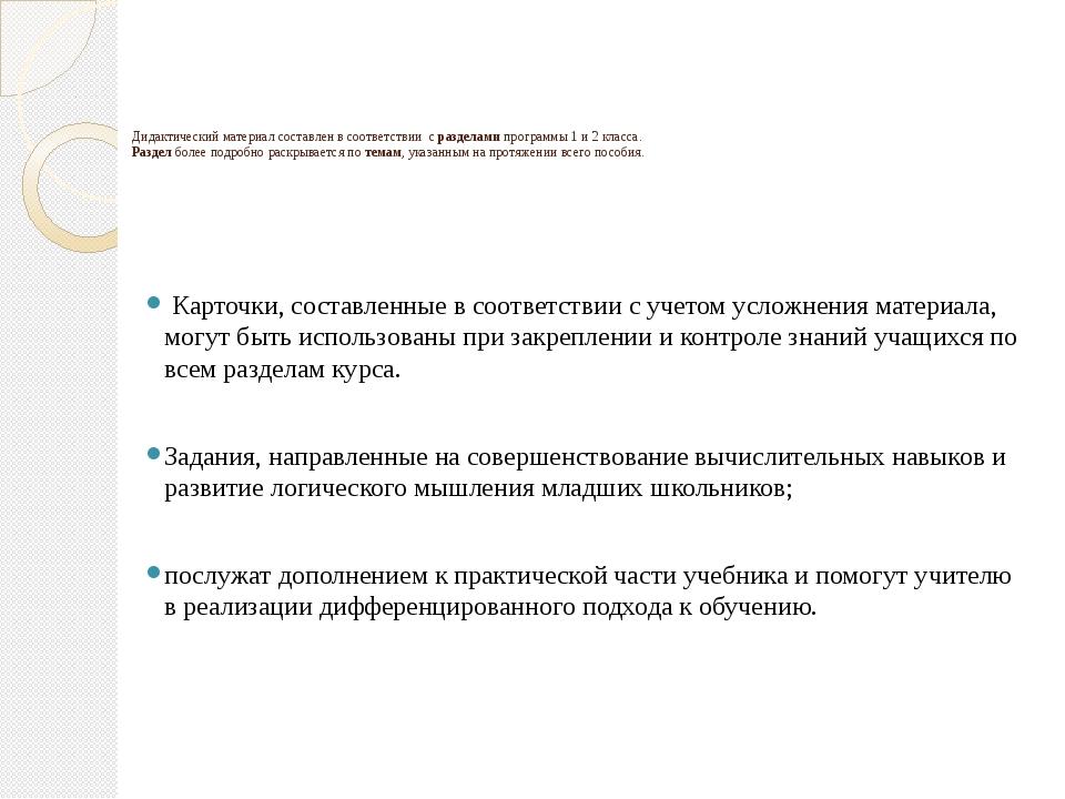 Дидактический материал составлен в соответствии с разделами программы 1 и 2 к...