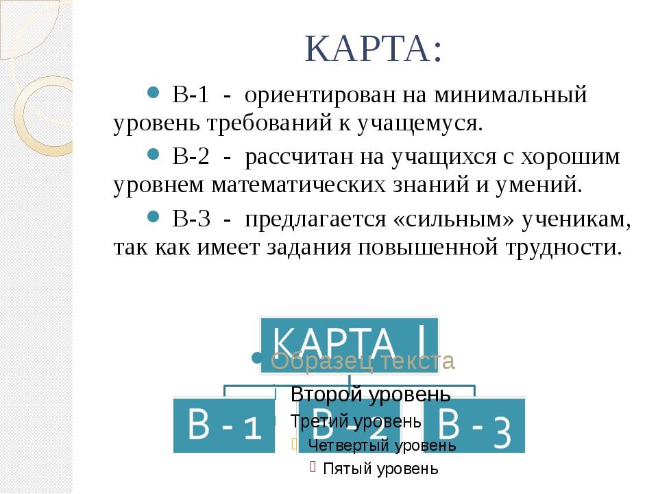 КАРТА: В-1 - ориентирован на минимальный уровень требований к учащемуся. В-2...