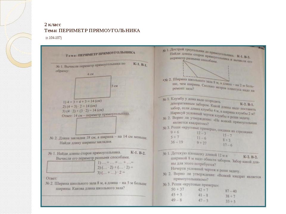 2 класс Тема: ПЕРИМЕТР ПРЯМОУГОЛЬНИКА (с.104-107) Тема: ПЕРИМЕТР ПРЯМОУГОЛЬНИКА