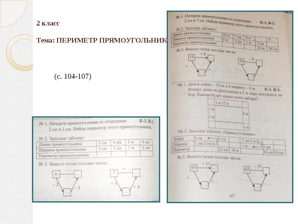 2 класс Тема: ПЕРИМЕТР ПРЯМОУГОЛЬНИКА (с. 104-107)