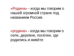 «Родина» - когда мы говорим о нашей огромной стране под названием Россия. «р