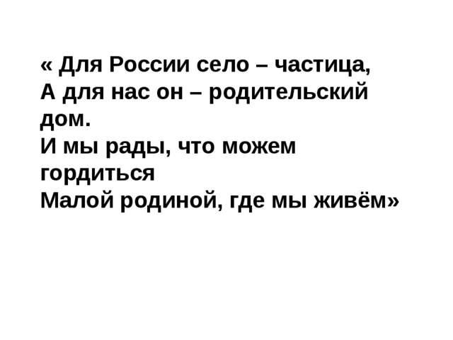 « Для России село – частица, А для нас он – родительский дом. И мы рады, что...