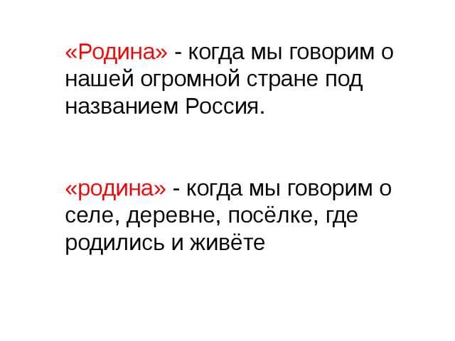 «Родина» - когда мы говорим о нашей огромной стране под названием Россия. «р...