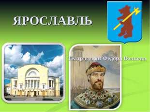 ЯРОСЛАВЛЬ Театр имени Федора Волкова