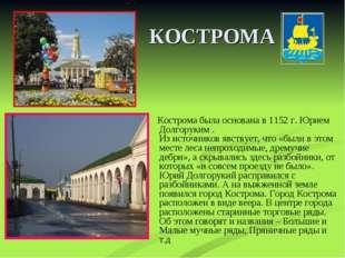 КОСТРОМА Кострома была основана в 1152 г. Юрием Долгоруким . Из источников яв