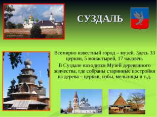 СУЗДАЛЬ Всемирно известный город – музей. Здесь 33 церкви, 5 монастырей, 17 ч
