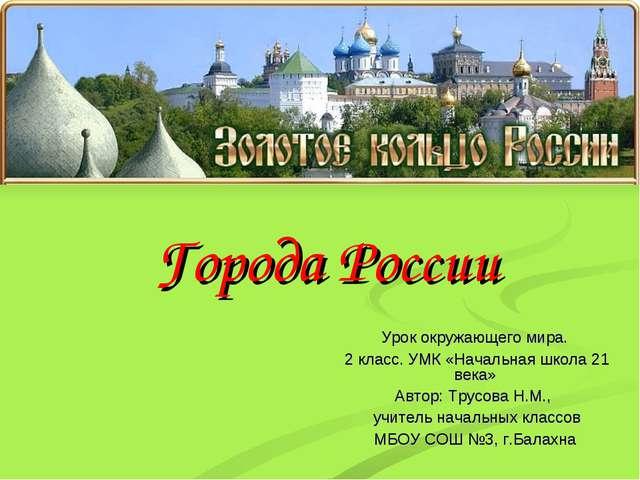 Виноградова города россии 2 класс презентация