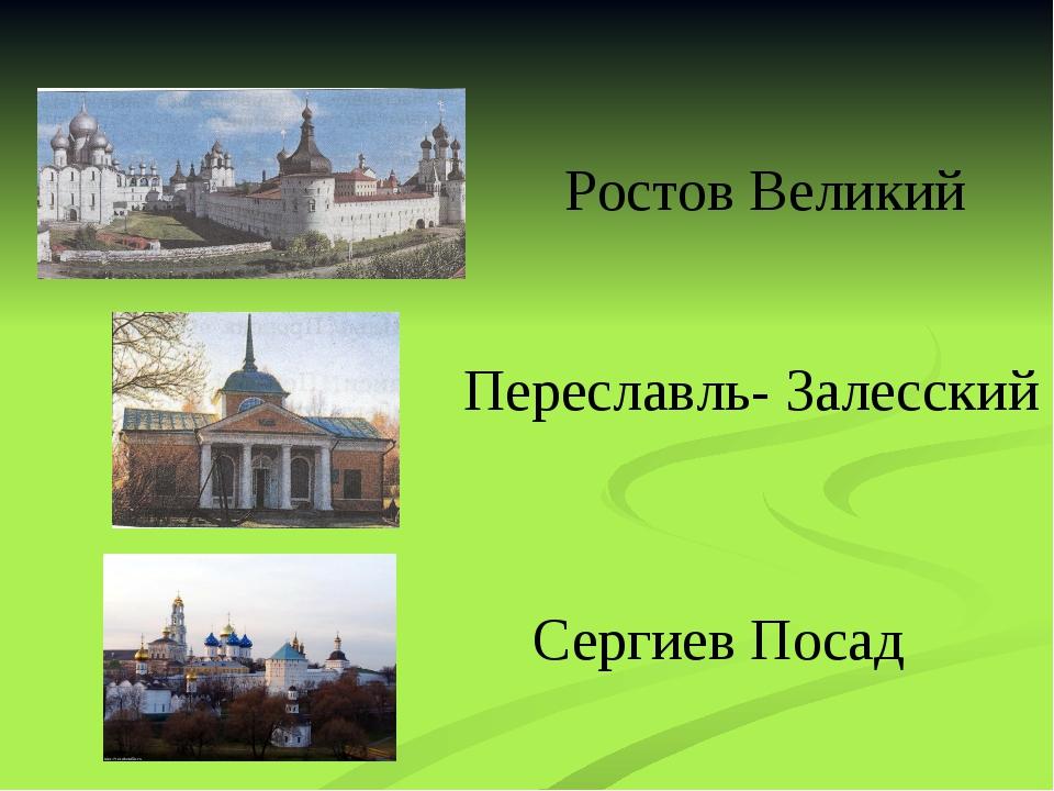 Ростов Великий Переславль- Залесский Сергиев Посад
