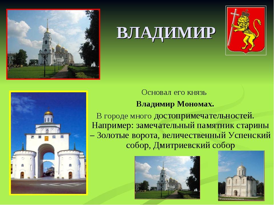 ВЛАДИМИР Основал его князь Владимир Мономах. В городе много достопримечательн...