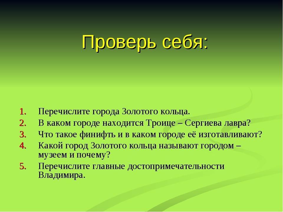 Перечислите города Золотого кольца. В каком городе находится Троице – Сергиев...