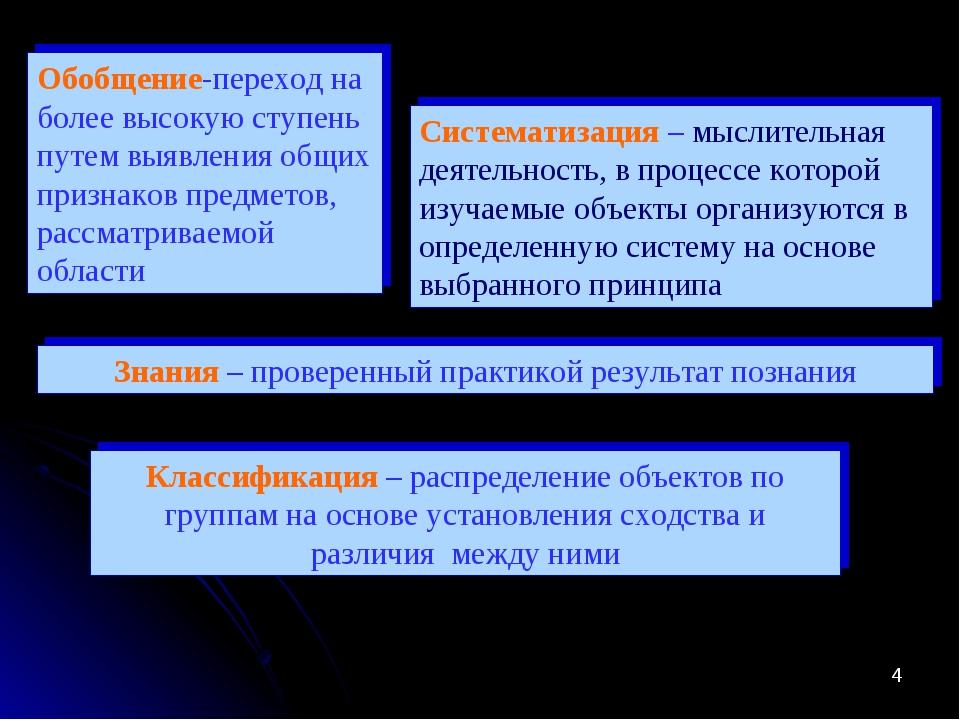 Классификация – распределение объектов по группам на основе установления сход...
