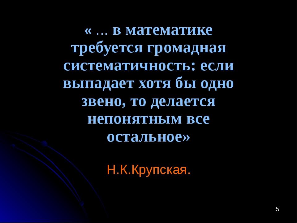 « … в математике требуется громадная систематичность: если выпадает хотя бы о...