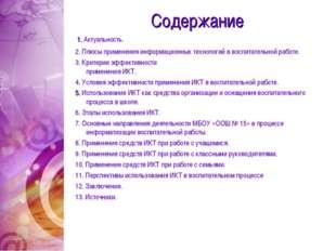 Содержание 1. Актуальность. 2. Плюсы применения информационных технологий в