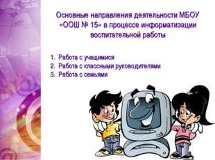 Основные направления деятельности МБОУ «ООШ № 15» в процессе информатизации в