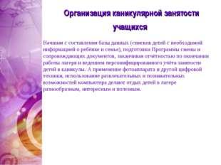 Организация каникулярной занятости учащихся Организация каникулярной занятост