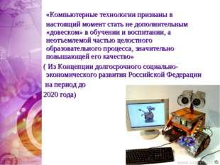 «Компьютерные технологии призваны в настоящий момент стать не дополнительным