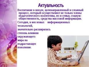 Актуальность Воспитание в школе, целенаправленный и сложный процесс, который