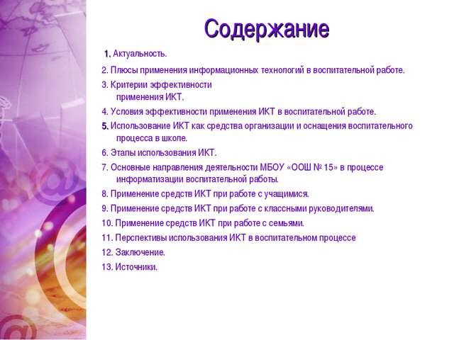 Содержание 1. Актуальность. 2. Плюсы применения информационных технологий в...