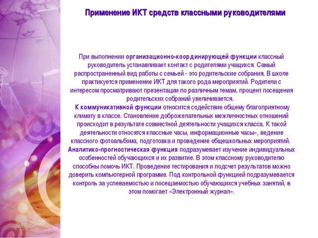 Применение ИКТ средств классными руководителями  При выполнении организацион...