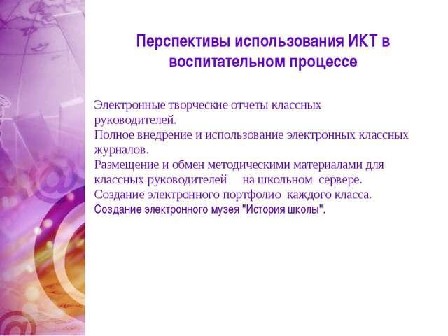 Перспективы использования ИКТ в воспитательном процессе  Электронные творчес...
