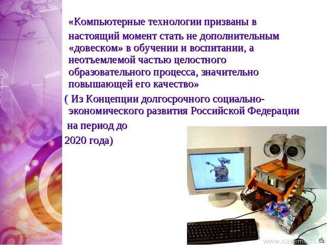 «Компьютерные технологии призваны в настоящий момент стать не дополнительным...