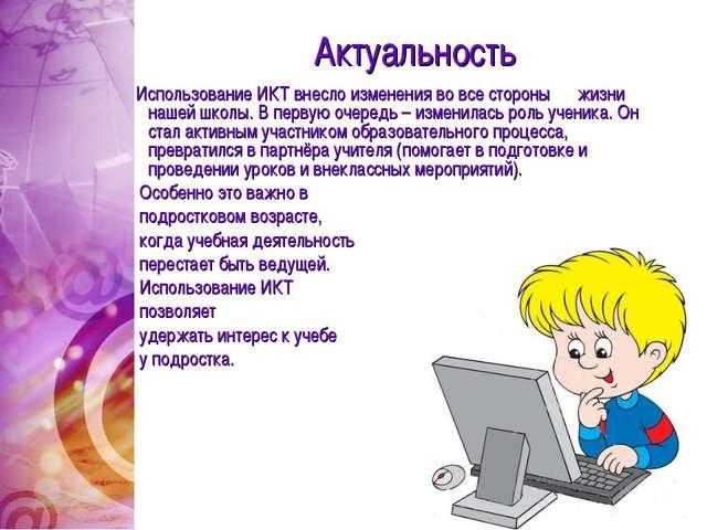 Актуальность Использование ИКТ внесло изменения во все стороны жизни нашей шк...