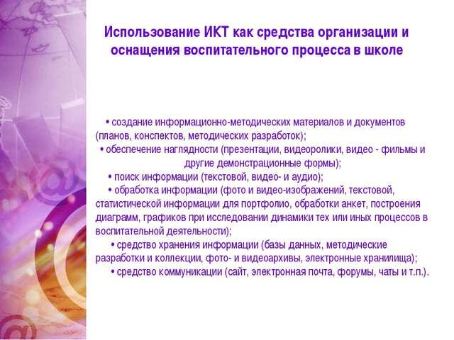 ИКТ как средство организации и оснащения воспитательного процесса  Использов...