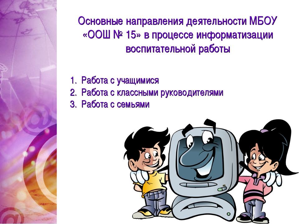 Основные направления деятельности МБОУ «ООШ № 15» в процессе информатизации в...