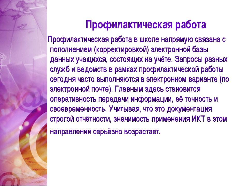 Профилактическая работа Профилактическая работа в школе напрямую связана с по...