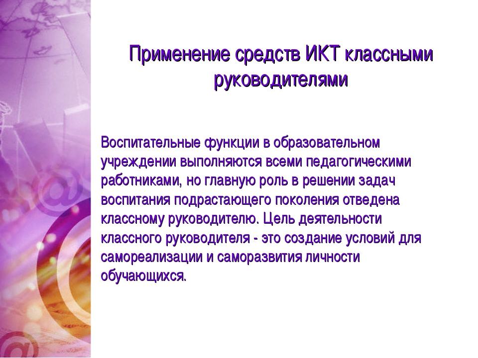 Применение средств ИКТ классными руководителями  Воспитательные функции в об...