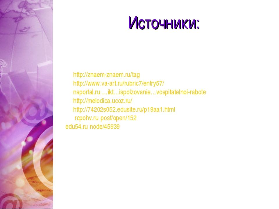 Источники:  1. http://znaem-znaem.ru/tag 2. http://www.va-art.ru/rubric7/ent...