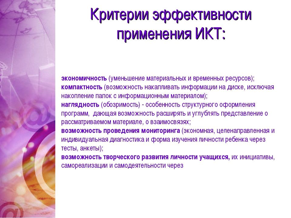 Критерии эффективности применения ИКТ:  экономичность (уменьшение материальн...