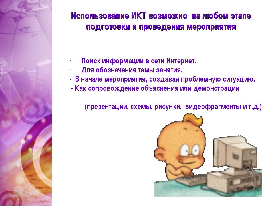 Использование ИКТ возможно на любом этапе подготовки и проведения мероприятия...
