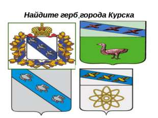 Найдите герб города Курска . Умница! Льгов Курская область Курчатов